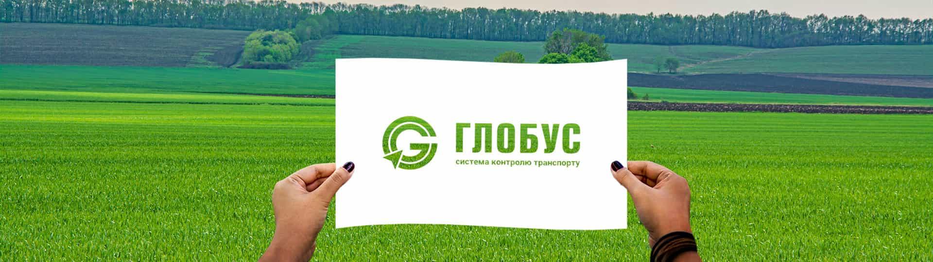 """лучший GPS-трекер для автомобиля в Украине от СКТ """"Глобус"""""""