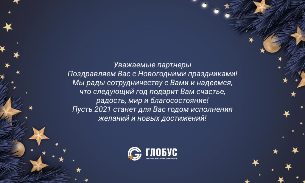 Поздраляем с Новогодними праздниками